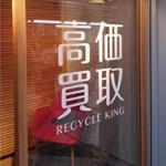 リサイクルキング中野店